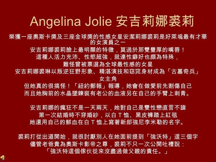 AngelinaJolie安吉莉娜裘莉專諿