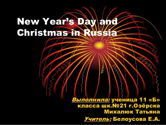 New Year's Day and Christmas in Russia