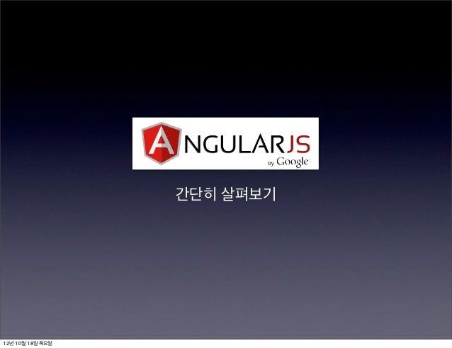 [JSLounge] AngularJS 간단히 살펴보기