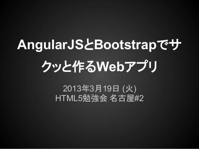 Angular jsとbootstrapでサクッと作るwebアプリ@html5勉強会 名古屋#2