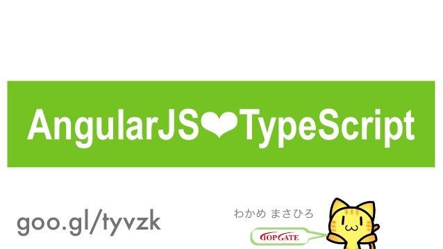 AngularJS+TypeScript - AngularJS 1周年記念勉強会