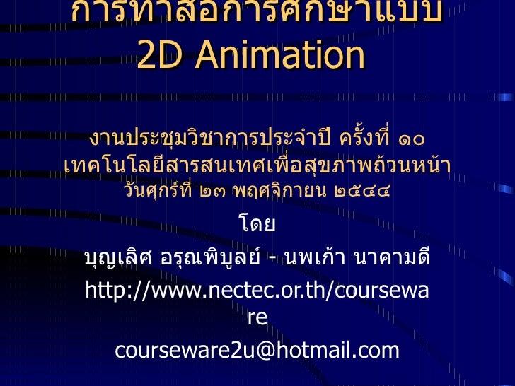 การทำสื่อการศึกษาแบบ  2D   Animation  งานประชุมวิชาการประจำปี ครั้งที่ ๑๐ เทคโนโลยีสารสนเทศเพื่อสุขภาพถ้วนหน้า วันศุกร์ที่...