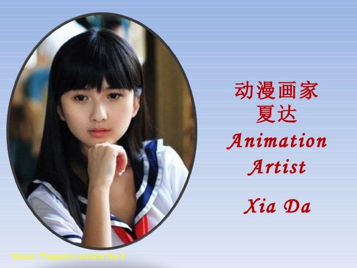 动漫画家 夏达 Animation Artist Xia Da Music: Paganini sonata No.6