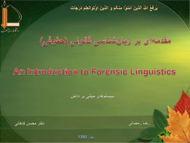 Linguistic Forensic Linguistic Examples Applications