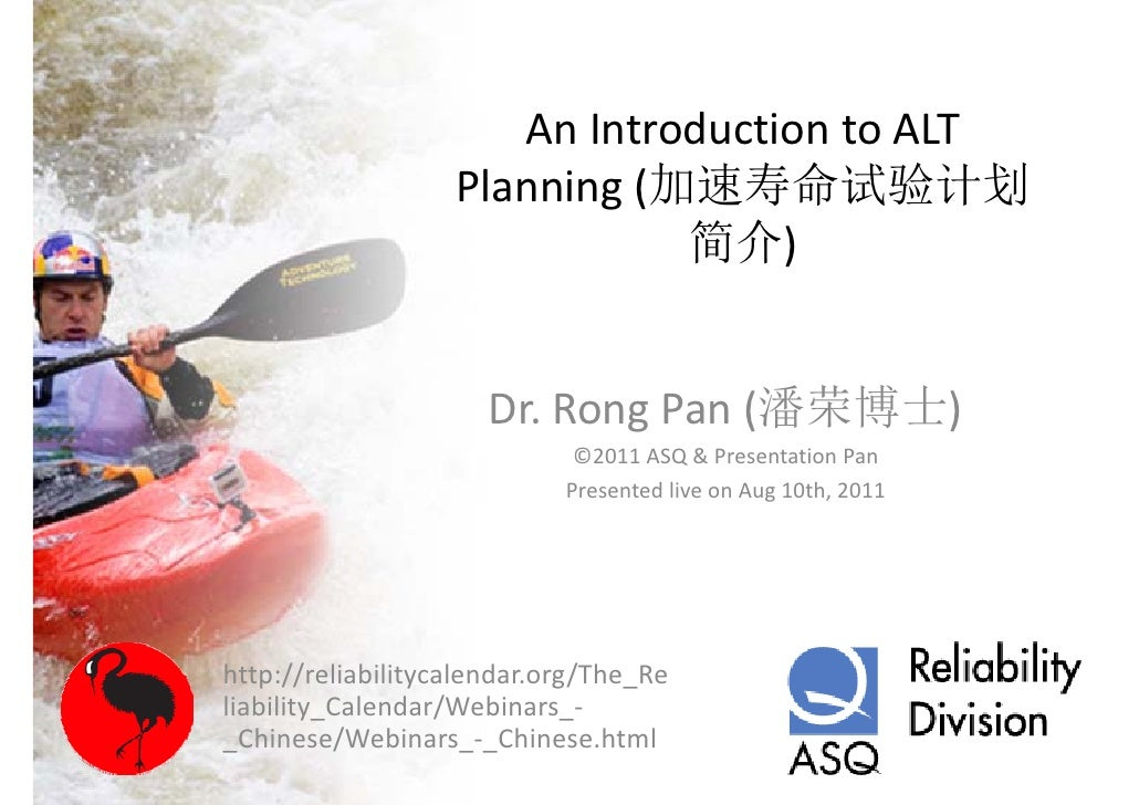 AnIntroductiontoALT                   Planning(加速寿命试验计划                   Pl   i (加速寿命试验计划                           ...