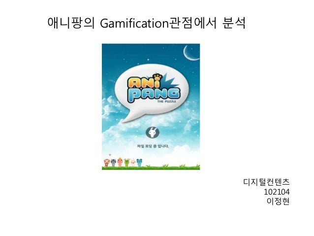 애니팡의 Gamification관점에서 분석 디지털컨텐츠 102104 이정현
