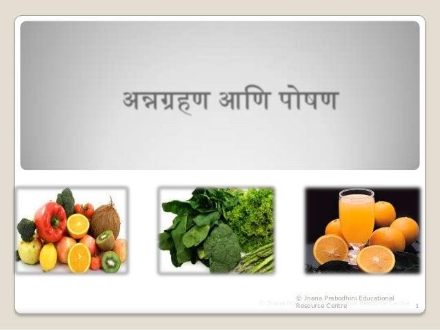 अन्नग्रहण आणि पोषण