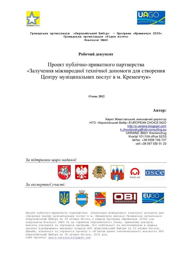 Громадська організація «Європейський Вибір» - Програма «Кременчук 2030»                     Громадська організація «Рідне ...
