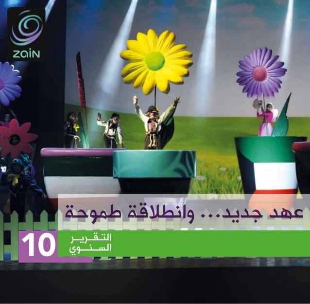 Annual report-arabic
