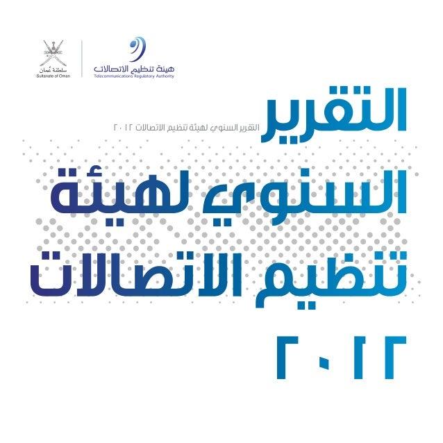 2012 االتصاالت تنظيم لهيئة السنوي التقرير