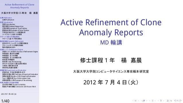 Active Refinement of Clone Anomaly Reports 大阪大学大学院 CS 専攻 楊 嘉晨 出典 Publication 出典 Publication 背景 Introduction 背景 Introductio...