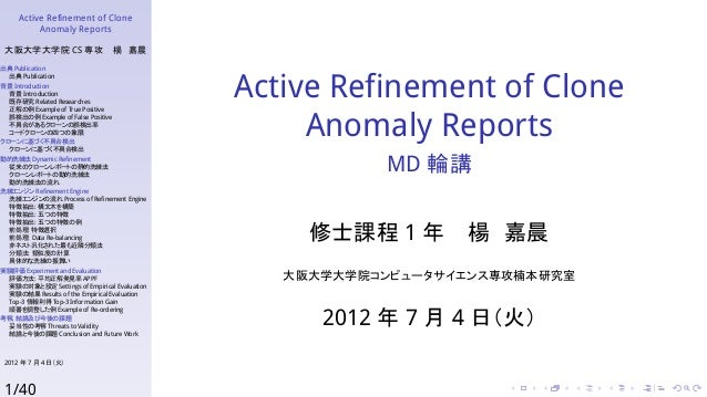 Active Refinement of Clone Anomaly Reports