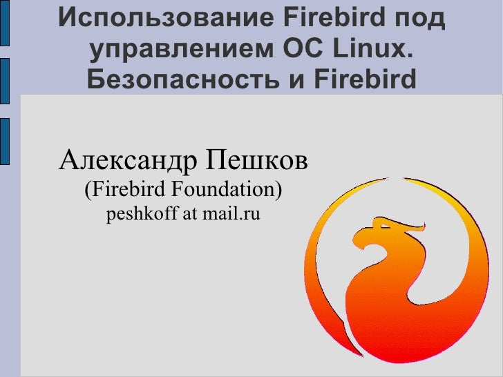 Firebird Security (in Russian) at Ansoft'2008 conference