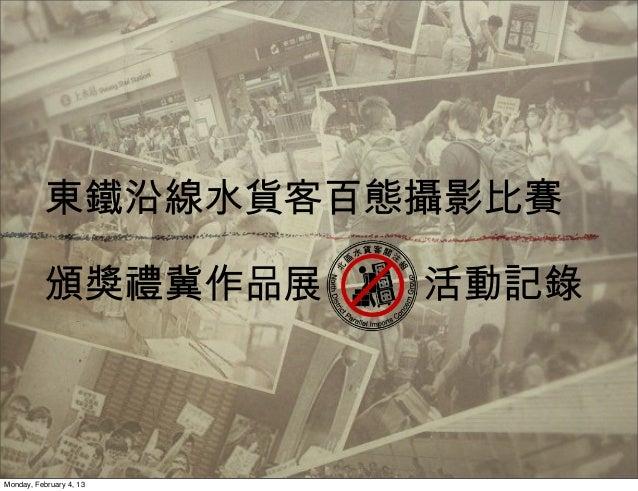 東鐵沿線水貨客百態攝影比賽          頒獎禮冀作品展        活動記錄Monday, February 4, 13