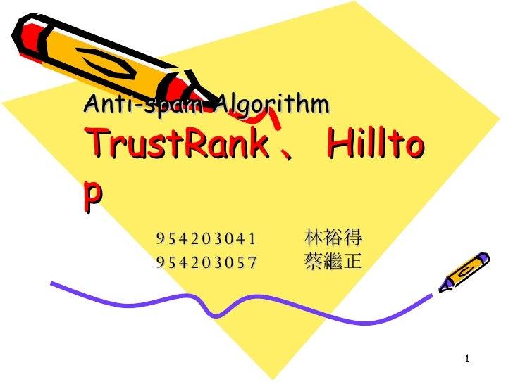 Anti-spam Algorithm TrustRank 、 Hilltop 954203041 林裕得 954203057 蔡繼正