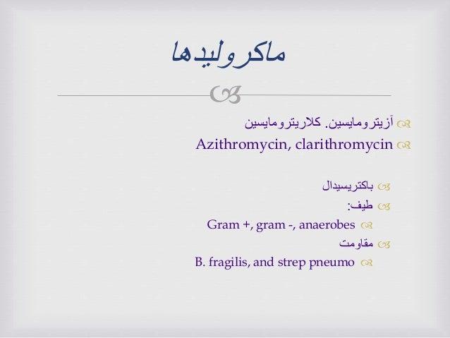Azithromycin for strep pneumo gram
