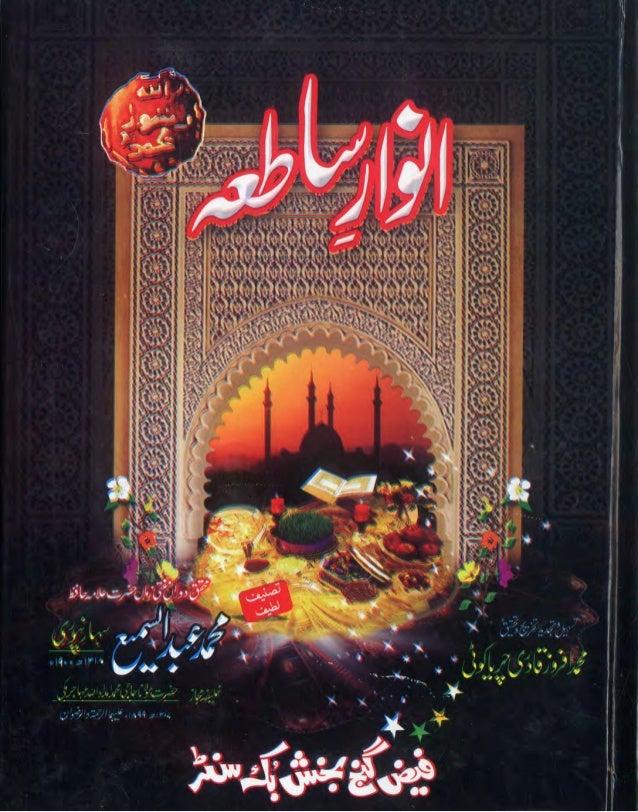 Anwar e satiya by allama muhammad abdul sami saharanpuri