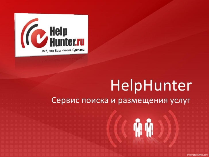 HelpHunter