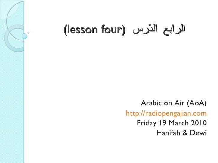 (lesson four)  الرابع   الدّرس Arabic on Air (AoA) http://radiopengajian.com Friday 19 March 2010 Hanifah & Dewi