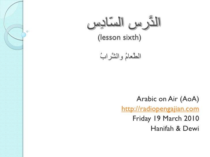 ال َسط ال ّادِط     غ      ذ   (lesson sixth)    ُ ال َعا ُ ّال َشا   ّط م ّش ب                     Arabic on Ai...