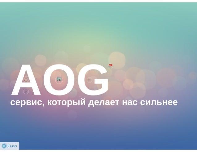 """Володимир Дибенко """"Aog – сервіс, який робить нас сильнішими"""""""