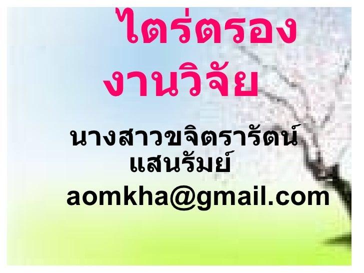 Aom2010  ปรับปรุง 27 มค 53
