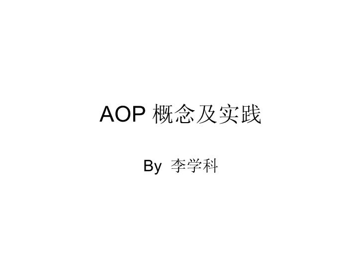 AOP 概念及实践 By  李学科