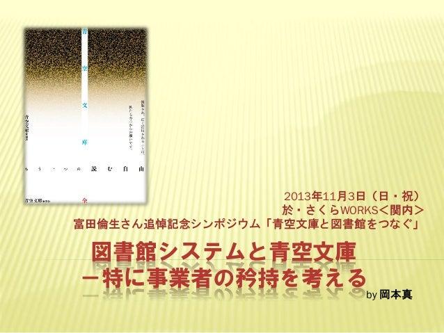 Aozora(20131103)