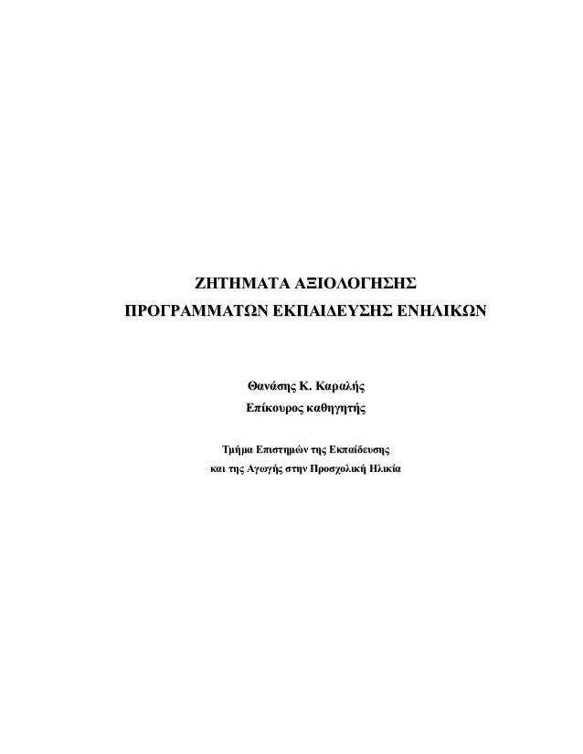 Ζητήματα Αξιολόγησης Προγραμμάτων Εκπαίδευσης Ενηλίκων