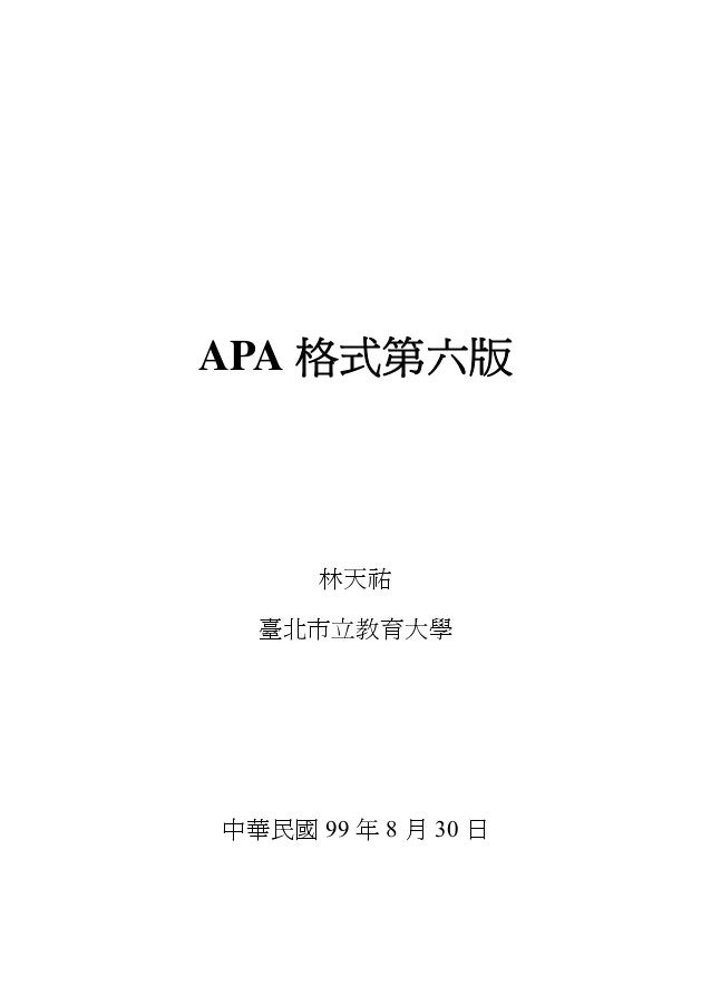 an example of apa format