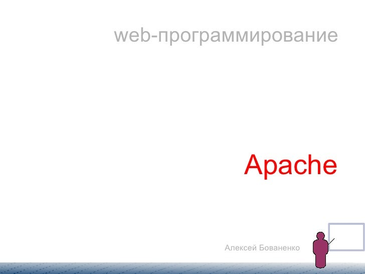 web-программирование                  Apache           Алексей Бованенко