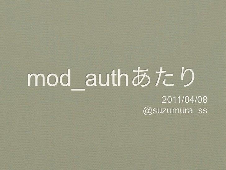 mod_auth              2011/04/08           @suzumura_ss