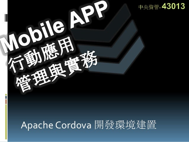 Apache Cordova 開發環境建置