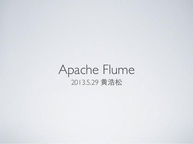Apache Flume2013.5.29 ⻩黄浩松