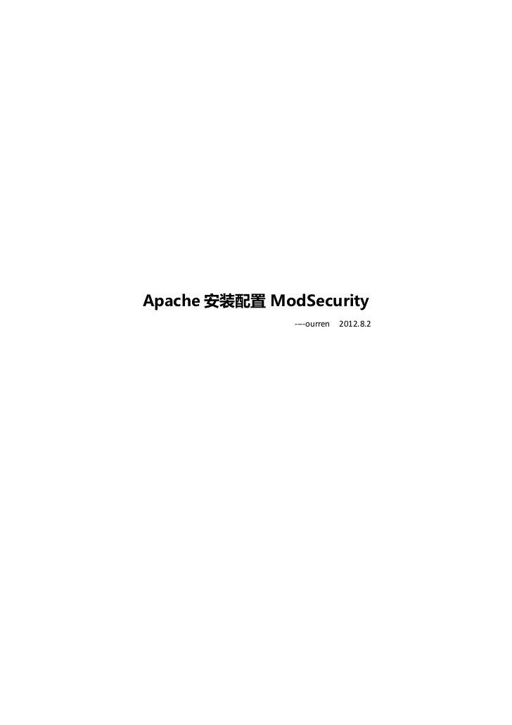 Apache安装配置mod security