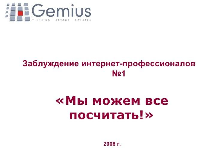 Заблуждение интернет-профессионалов №1 «Мы можем все посчитать!» 2008 г.