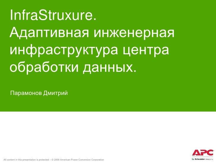 InfraStruxure.     Адаптивная инженерная     инфраструктура центра     обработки данных.      Парамонов ДмитрийAll content...