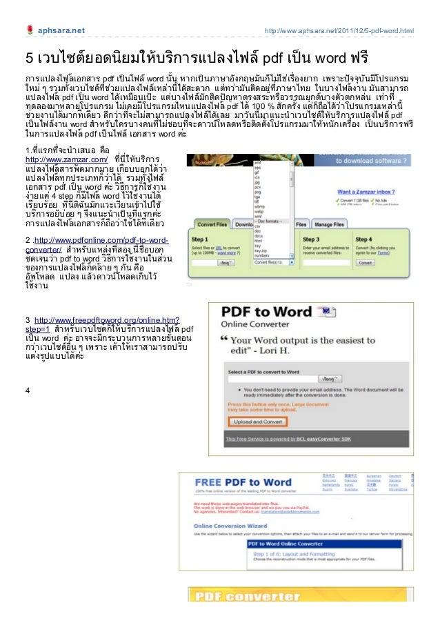 aphsara.net http://www.aphsara.net/2011/12/5-pdf-word.html 5 เวบไซตยอดนิยมใหบริการแปลงไฟล pdf เป็น word ฟรี การแปลงไฟล...