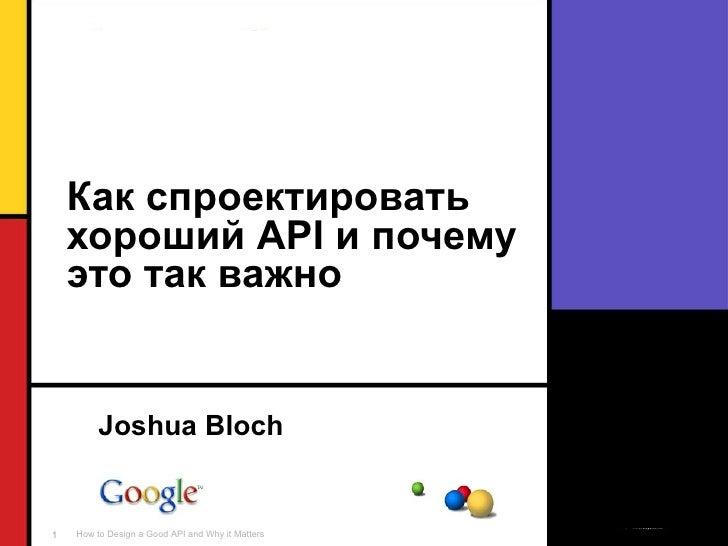 Как спроектировать хороший  API  и почему это так важно Joshua Bloch перевод  coxx