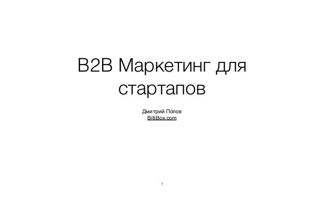 API Moscow - B2B Marketing for Startups