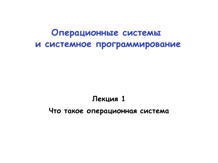 Операционные системы  и системное программирование Лекция  1 Что такое операционная система