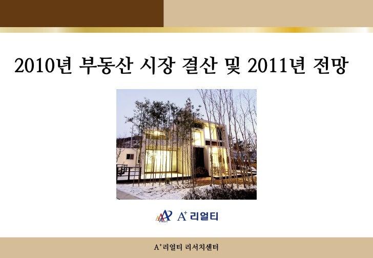 2010년 부동산 시장 결산 및 2011년 전망               A+리얼티 리서치센터