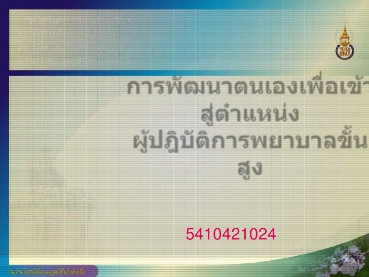 5410421024