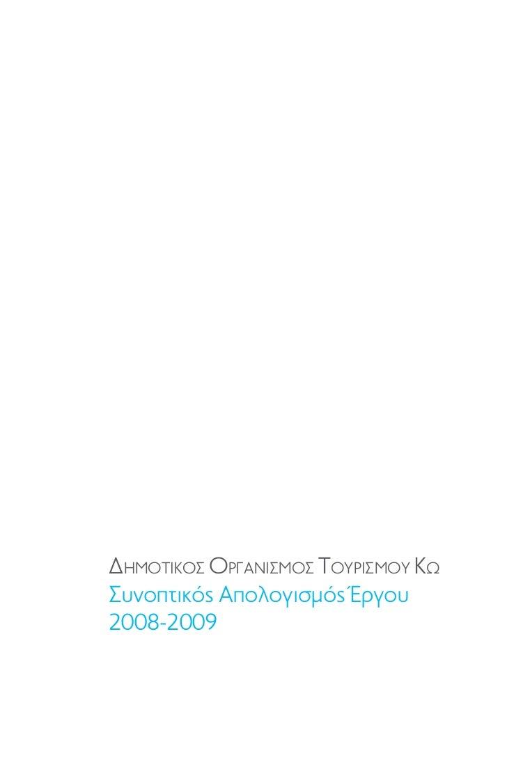 ÄÇÌÏÔÉÊÏÓ ÏÑÃÁÍÉÓÌÏÓ ÔÏÕÑÉÓÌÏÕ ÊÙÓõíïðôéêüò Aðïëïãéóìüò ¸ñãïõ2008-2009