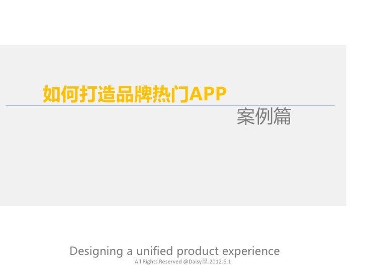 如何打造品牌热门APP                                                   案例篇 Designing a unified product experience            All Ri...