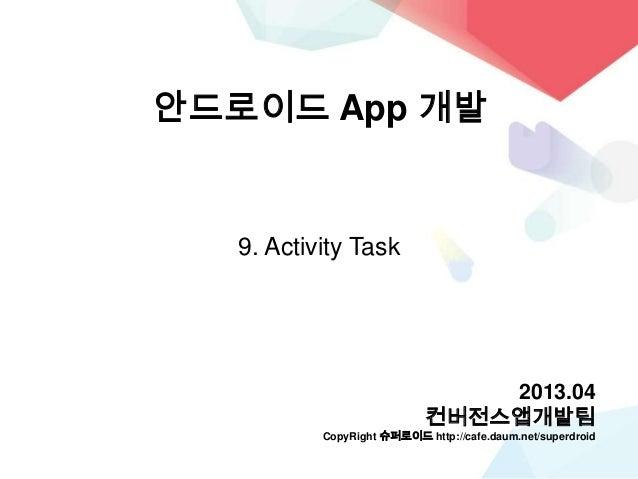 안드로이드App개발 09.task
