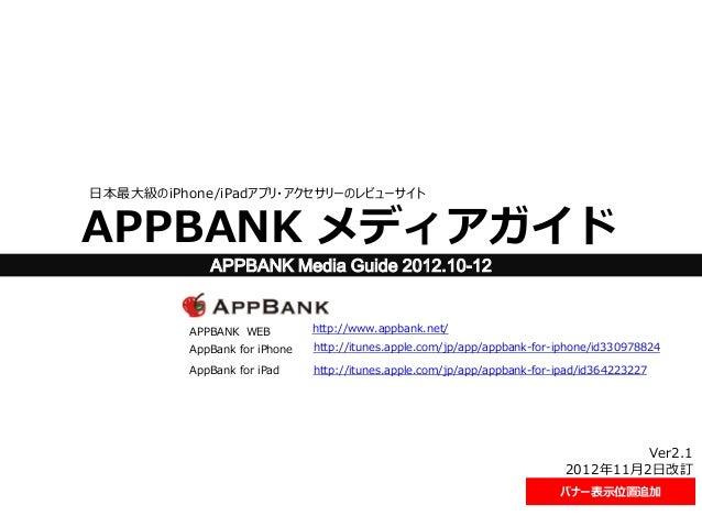 日本最大級のiPhone/iPadアプリ・アクセサリーのレビューサイト  APPBANK メディアガイド APPBANK Media Guide 2012.10-12  APPBANK WEB  http://www.appbank.net/ ...