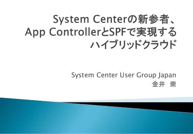 System Center User Group Japan                       金井 崇
