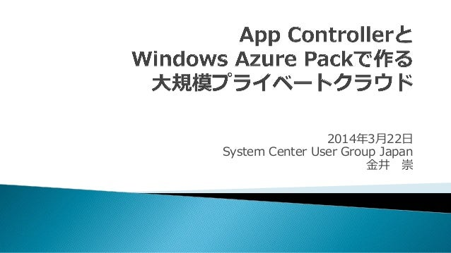 App controllerとwindows azure packで作る大規模プライベートクラウド