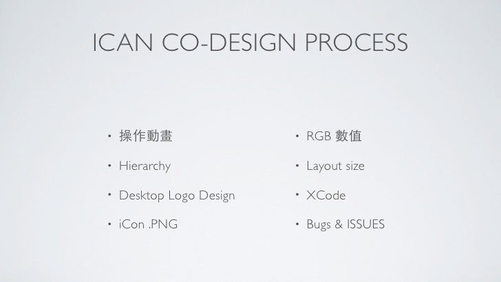 ICAN CO-DESIGN PROCESS •   操作動畫                  •   RGB 數值 •   Hierarchy             •   Layout size •   Desktop Logo Des...